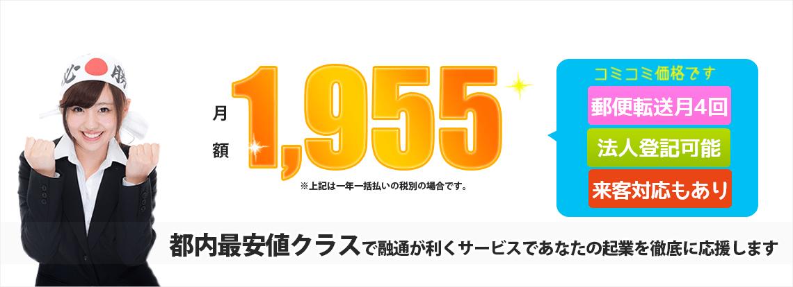 東京のバーチャルオフィス・住所貸し月額1955円!都内最安値クラスで融通が利く サービスを提供しています