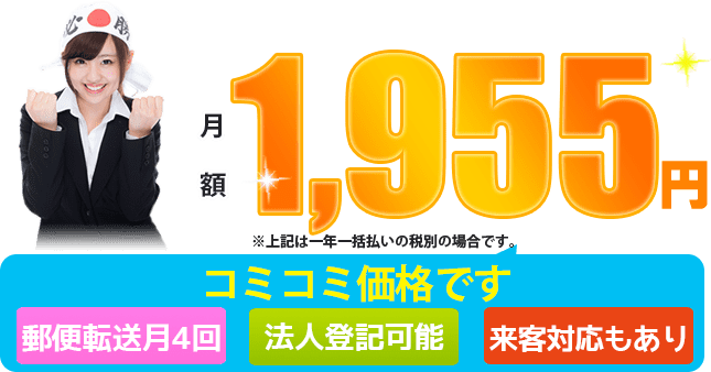 東京のバーチャルオフィス・住所貸し月額1950円!都内最安値クラスで融通が利く サービスを提供しています