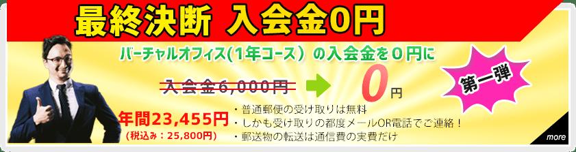 最終決断第一弾入会金0円。1年コースの入会金を0円にします