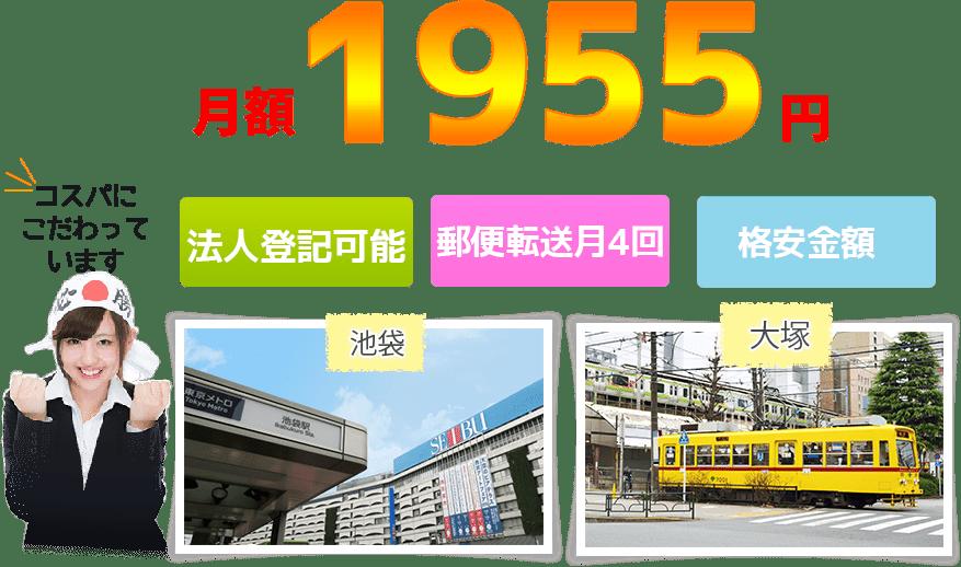 月額1955円貸し住所